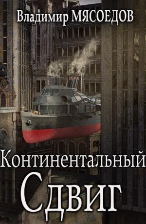 Ведьмак двадцать третьего века #8. Континентальный сдвиг