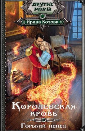 Королевская кровь #9. Горький пепел