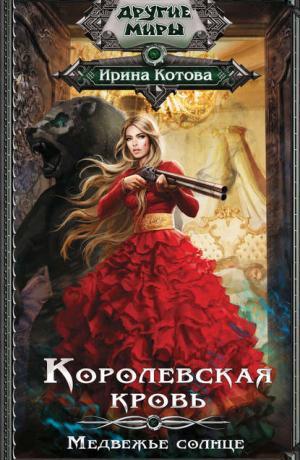Королевская кровь #5. Медвежье солнце