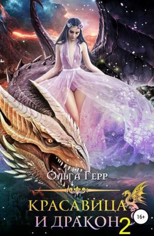 Красавица и Дракон #2