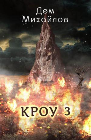 КРОУ 3