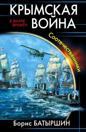 Крымская война #3. Соотечественники