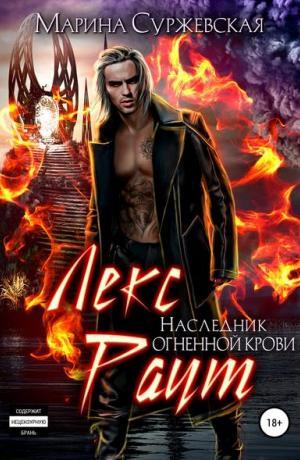 Лекс Раут #3. Наследник огненной крови