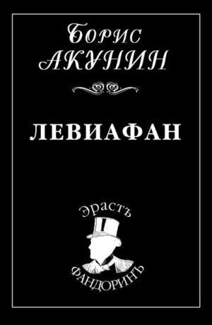 Приключения Эраста Фандорина #3. Левиафан