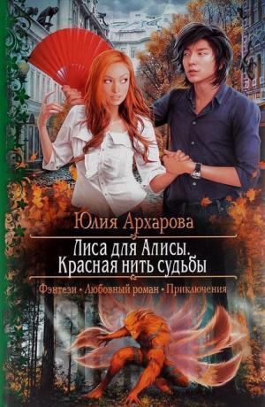Лиса для Алисы #1. Красная нить судьбы