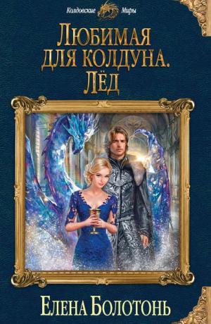 Драконы Раниндара #1. Любимая для колдуна. Лёд
