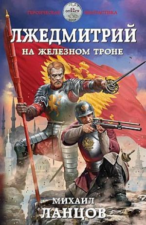 Лжедмитрий #3. На железном троне