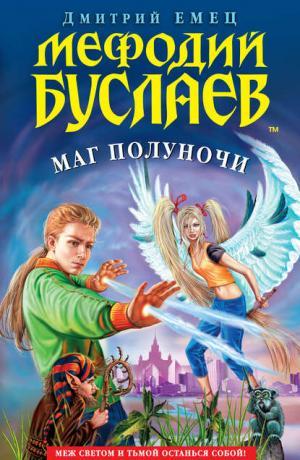 Мефодий Буслаев #1. Маг полуночи