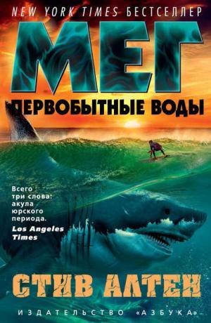 Мегалодон #3. Мег. Первобытные воды