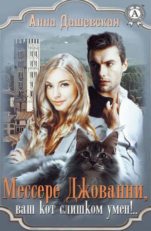 Мессере Джованни, ваш кот слишком умён!..