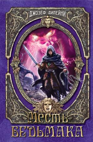 Ученик Ведьмака #13. Месть Ведьмака