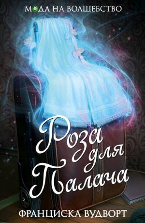 Мода на волшебство #4. Роза для Палача