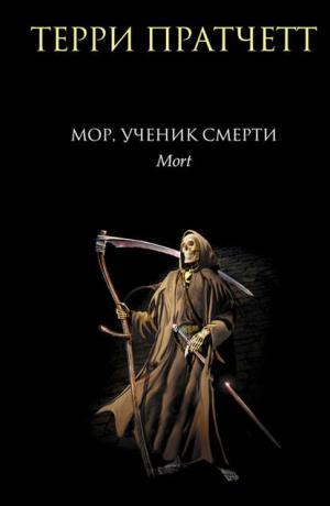 Смерть #1. Мор, ученик Смерти