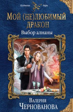 Мой (не)любимый дракон #2. Выбор алианы