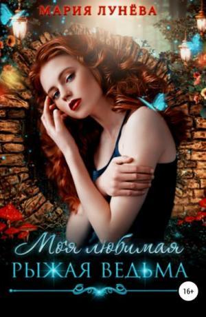 Моя любимая – рыжая ведьма