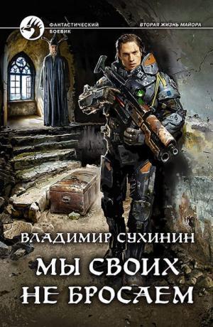 Виктор Глухов #9. Мы своих не бросаем