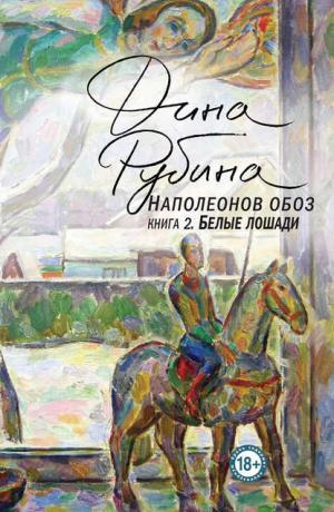 Наполеонов обоз #2. Белые лошади