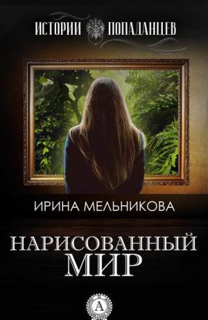 Истории попаданцев #1. Нарисованный мир