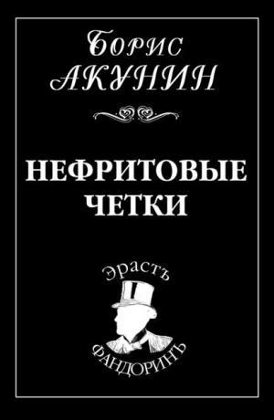 Приключения Эраста Фандорина #12. Нефритовые четки