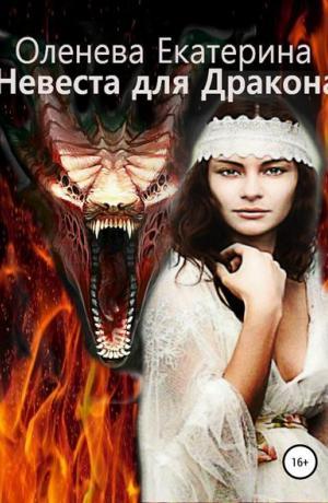 Невеста для Дракона
