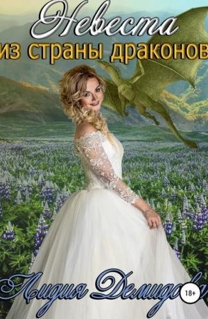 Невеста из страны драконов