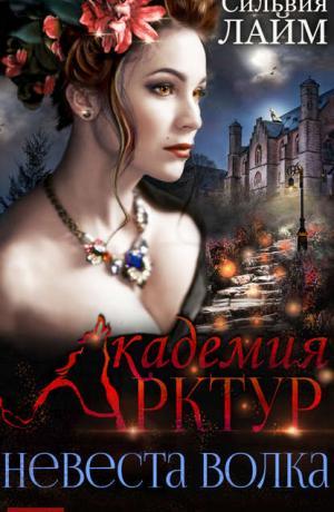 Академия Арктур #1. Невеста волка