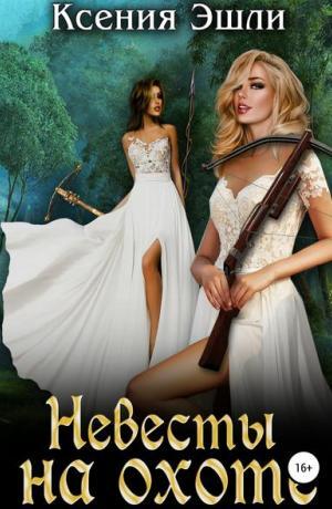 Невесты на охоте