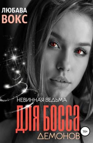 Невинная ведьма для босса демонов