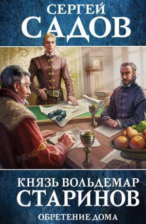 Князь Вольдемар Старинов #3. Обретение дома