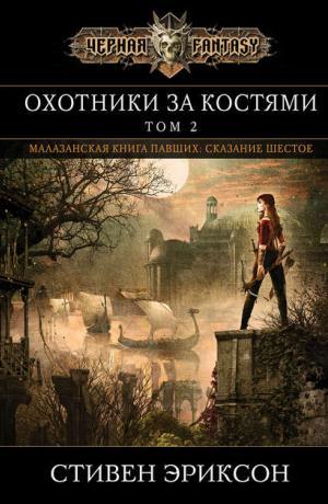 Малазанская «Книга Павших» #6. Охотники за костями. Том 2