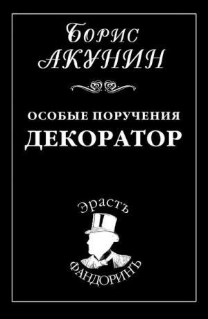 Приключения Эраста Фандорина #6. Особые поручения: Декоратор
