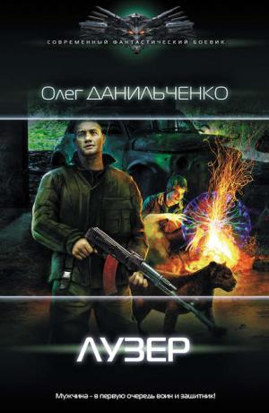Остров Русский #1. Лузер