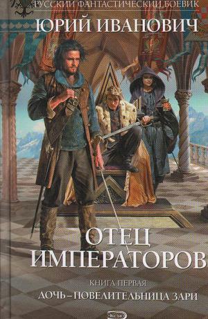 Отец императоров #1. Дочь – повелительница Зари