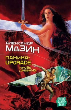Паника-upgrade #1. Кровь древних