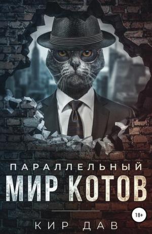 Параллельный мир котов