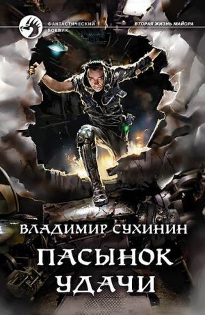 Виктор Глухов #8. Пасынок удачи