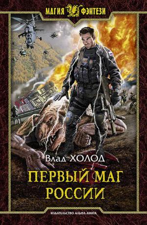 Первый маг России #1