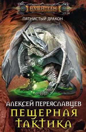 Пятнистый дракон #1. Пещерная тактика