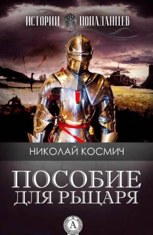 Истории попаданцев #1. Пособие для рыцаря