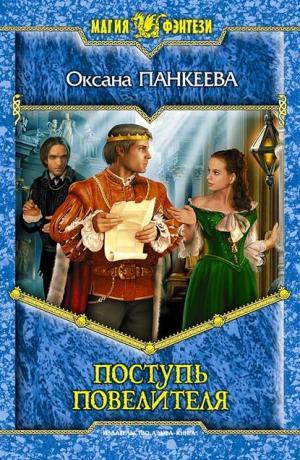 Хроники странного королевства #9. Поступь Повелителя