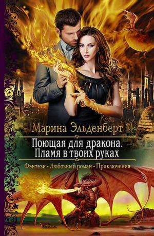 Поющая для дракона #2. Пламя в твоих руках