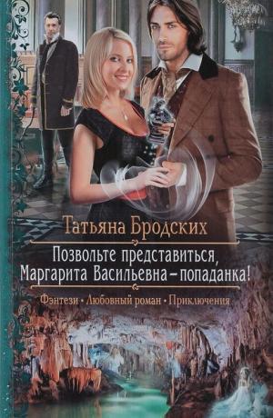 Маргарита Васильевна #1. Позвольте представиться, Маргарита Васильевна – попаданка!