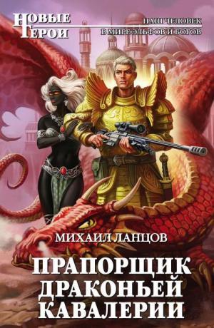 Погранец (Виктор Орлов) #2. Прапорщик драконьей кавалерии