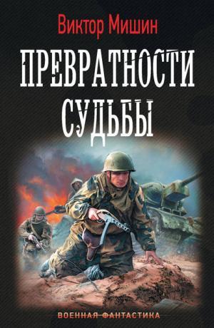 Солдат #2. Превратности судьбы
