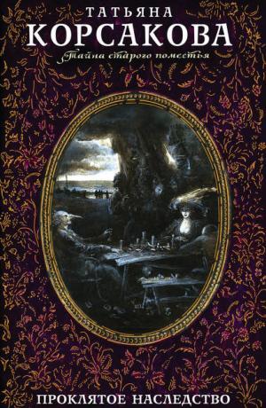 Тайна старого поместья #4. Проклятое наследство