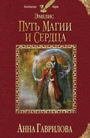 Эмелис #1. Путь магии и сердца
