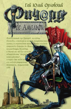 Ричард Длинные Руки #5. Ричард де Амальфи