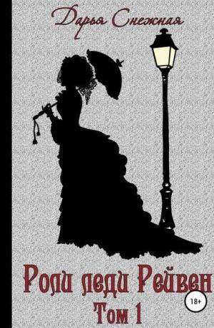 Роли леди Рейвен # 1