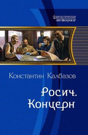 Росич #1. Концерн