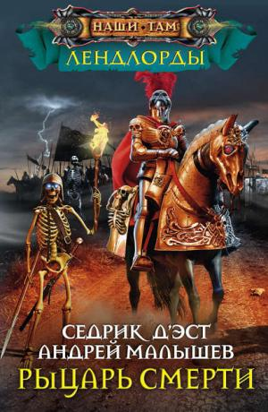 Лендлорды #4. Рыцарь Смерти